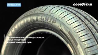 Обзор шины GOODYEAR Efficientgrip