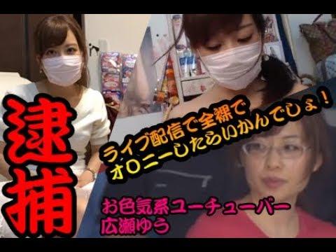 動画 広瀬 ゆう fc2