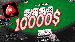 Выигрываем Турнир на 10000$ по Покеру! Финальный стол на Pokerstars