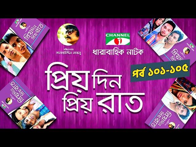 Priyo Din Priyo Raat | EP  101 - 105 | Drama Serial | Niloy | Mitil | Sumi | Lavlu | Channel i TV