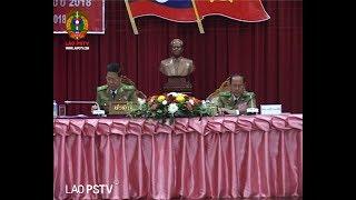 ຂ່າວ ປກສ (LAO PSTV News)12-02-18 ກອງປະຊຸມສະຫຼຸບວຽກງານກວດກາ-ກວດການ ປະຈຳປີ