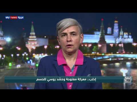 إدلب.. معركة مفتوحة وحشد روسي للحسم  - نشر قبل 2 ساعة