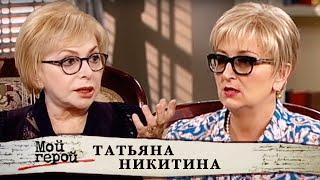 Татьяна Никитина. Мой герой | Центральное телевидение
