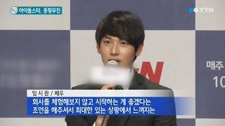 141105 ytn24 - 아이돌스타, 드라마 영화 종횡무진 활약