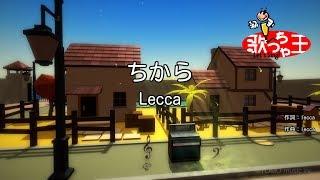 【カラオケ】ちから/Lecca