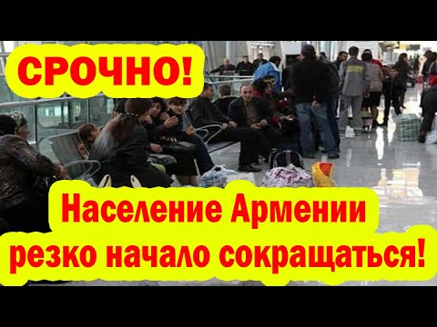 Население Армении резко начало сокращаться