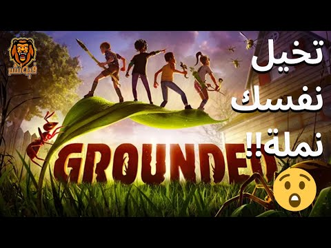 ترجمة قصة لعبة Grounded