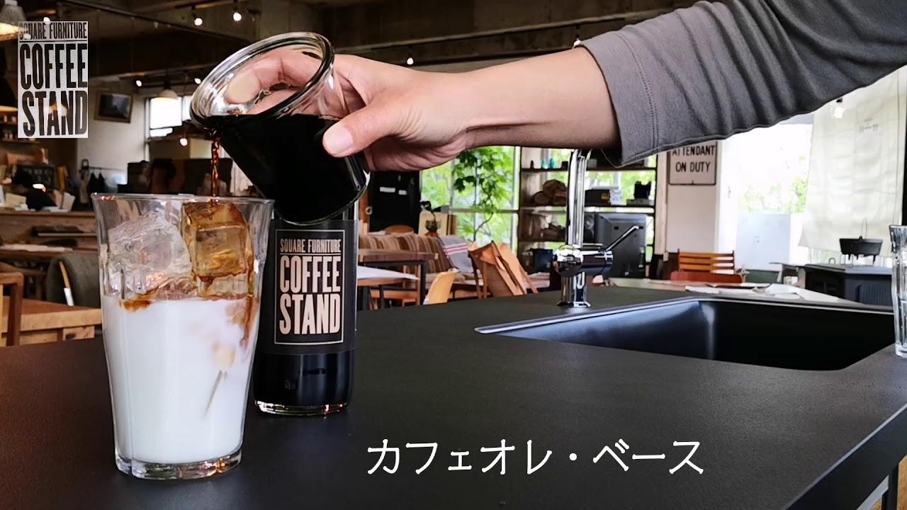 カフェ オレ ベース カルディ