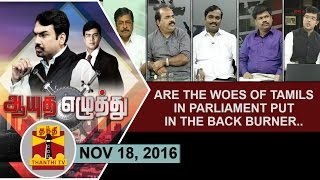 Aayutha Ezhuthu 18-11-2016 Are the woes of Tamils in parliament put in the back burner? – Thanthi TV Show