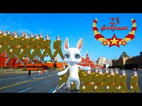 С 23 февраля Прикольное поздравление С ДНЕМ ЗАЩИТНИКА ОТЕЧЕСТВА Видео поздравление 23 февраля Зайка