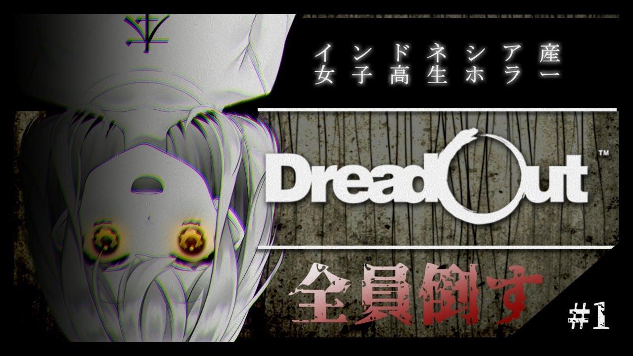 【 DreadOut 】片っ端から除霊してやんよ!!!!【 月見ねむ-Tsukimi Nemu- 】