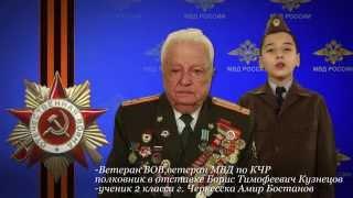 «Поколения о Великой Победе!»- МВД по КЧР