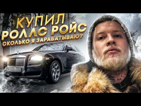 КУПИЛ РОЛЛС РОЙС! Когда 3 сезон Игры Габара?