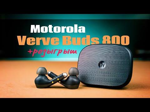 Стильно и сочно! | Обзор наушников Motorola Verve Buds 800 + РОЗЫГРЫШ