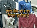 IMPORTED LEATHER JACKETS FOR GIRLS | TRENDING CLOTHS FOR GIRLS  ASIA BIGGEST WHOLESALE MARKET INDIA