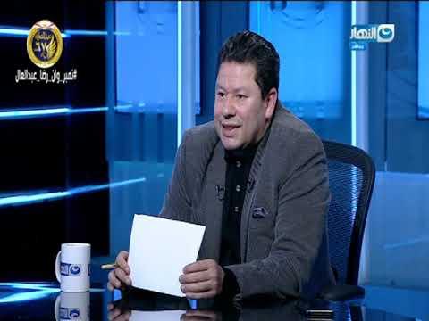 نمبر وان | رضا عبد العال مش ناوي يجيبها لـبر و تصريحات قوية جداً في فقرة السبورة الساخنة 😳
