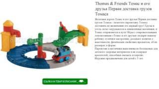 Thomas & Friends Томас и его друзья Первая доставка грузов Томаса игрушки для детей(, 2016-07-17T09:54:20.000Z)