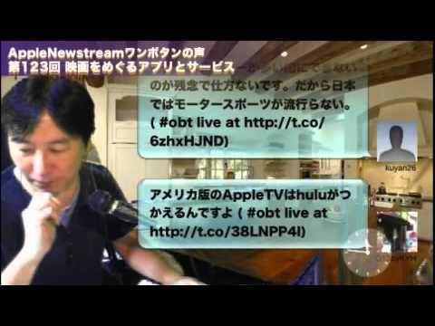 AppleNewstreamワンボタンの声 第123回 映画をめぐるアプリとサービス