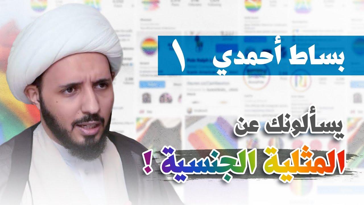 بساط أحمدي (1): يسألونك عن المثلية الجنسية