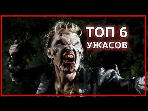 ТОП 6 СТРАШНЫХ Фильмов Ужасов