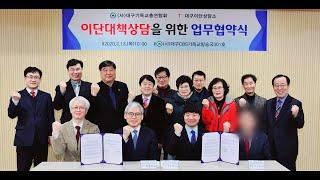 (사)대구기독교총연합회/대구이단상담소, 대구CBS 강당…
