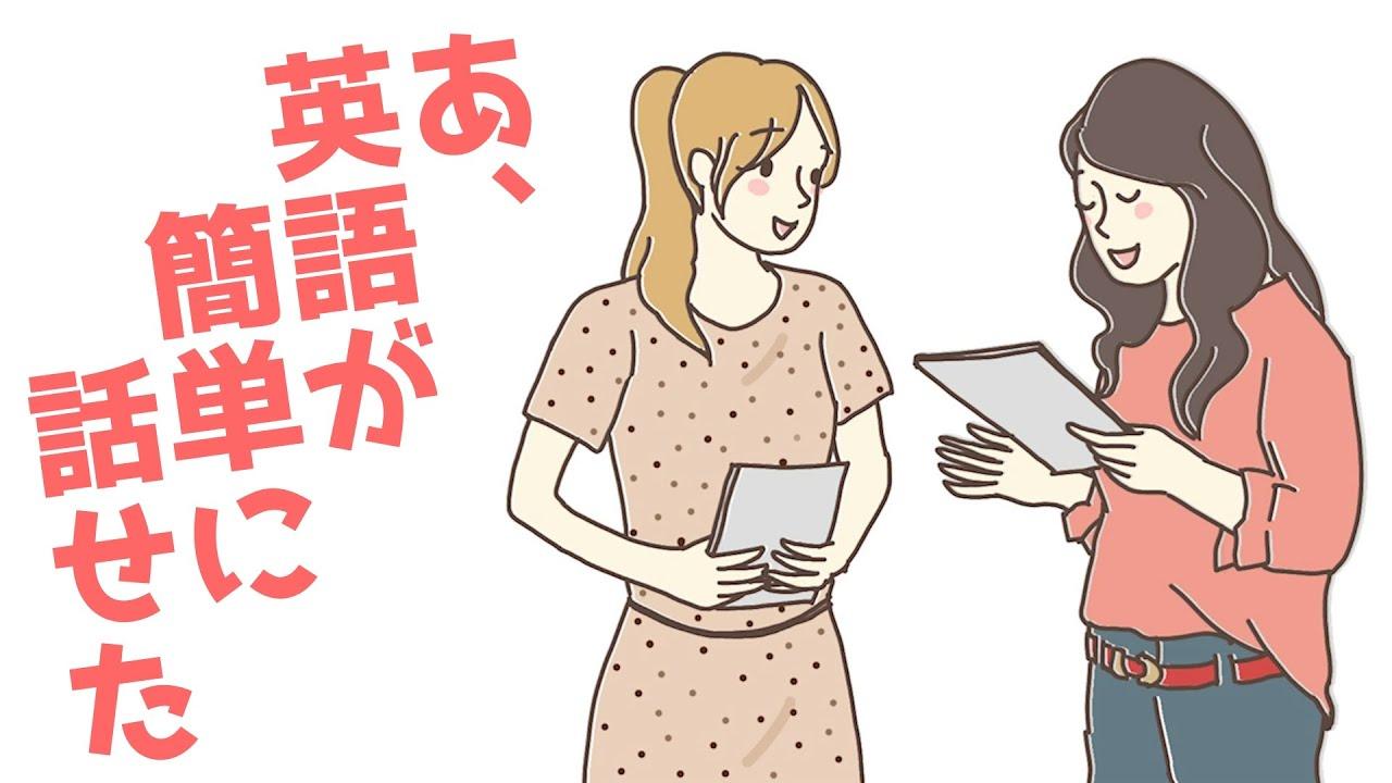 日本人が話せる英語 「あ!英語が簡単に話せた」今解き明かす日本人向けの英語学習法【インド式英語】
