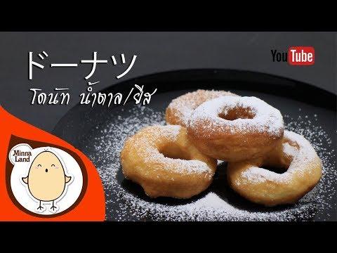 🔴โดนัท น้ำตาล/ยีส ทำเองง่ายๆ  By Minna