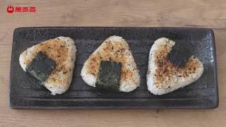 在家輕鬆煮-日式烤飯糰-完整版 (親子料理)