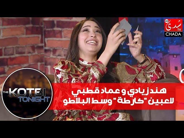 The Kotbi Tonight | هند زيادي و عماد قطبي لاعبين