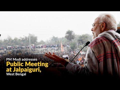 PM Modi addresses Public Meeting at Jalpaiguri, West Bengal