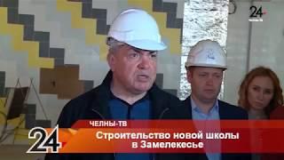 Строительство новой школы в Замелекесье