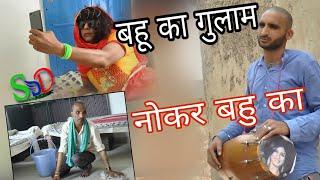 गुलाम बहु का # Rajasthani Haryanvi Comedy # भालू की कॉकटेल # Sherda Desi Dude