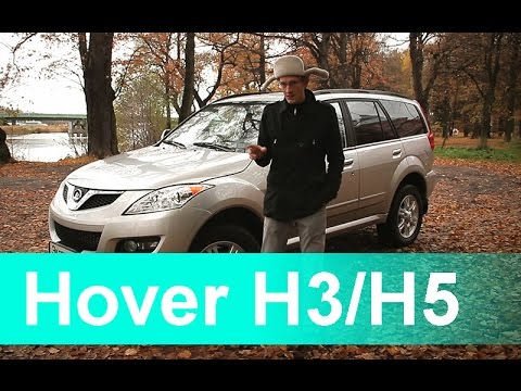 Great Wall Hover H3/H5/H5 TD
