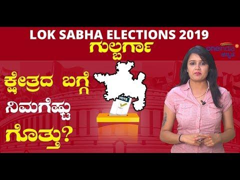 Lok Sabha Elections 2019 : ಗುಲ್ಬರ್ಗಾ ( ಕಲಬುರಗಿ ) ಲೋಕಸಭಾ ಕ್ಷೇತ್ರದ ಪರಿಚಯ    Oneindia Kannada