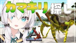 #06【ARK : Crystal Isles/#にじARK】カマキリ探し~二刀流こん棒おじさん~【アルス・アルマル/にじさんじ】