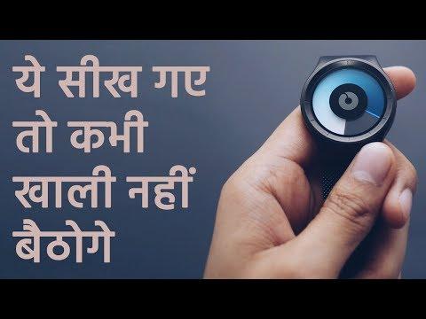ये सीख गए तो कभी खाली नहीं बैठोगे - Don't Waste Time Motivation in Hindi