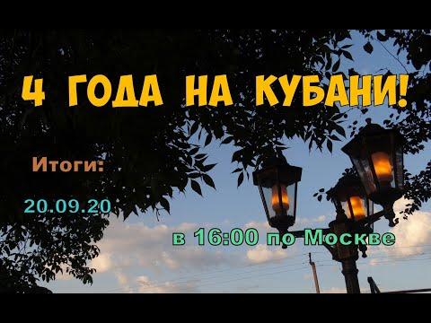 20.09.20 в 16:00