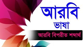 Learn Arabic Opposite Vocabulary with Bangla Language