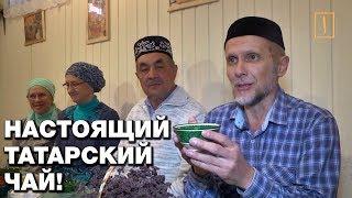 Настоящий татарский чай от профессионала! Мастер-класс