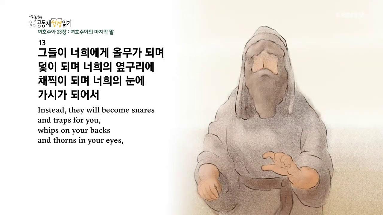 [하루 20분 공동체성경읽기] 3/17 여호수아 22-24장