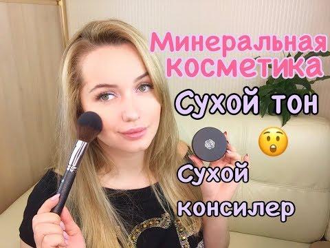 Минеральная косметика - сухой консилер???!? Работает ли???? KM cosmetics