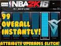 NBA 2K16 Attribute Upgrade Glitch   NBA 2K16 Attribute Upgrade Exploit   NBA 2K16 99 Overall Glitch