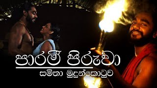 පාරමී පිරුවා - Parami Piruwa | Sakkaran New Song by Samitha Mudunkotuwa | Sirasa TV Thumbnail