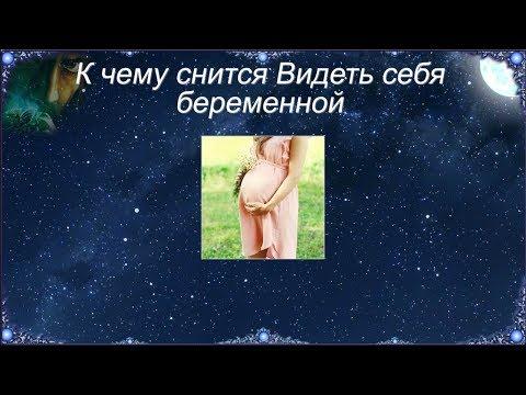 К чему снится Видеть себя беременной (Сонник)