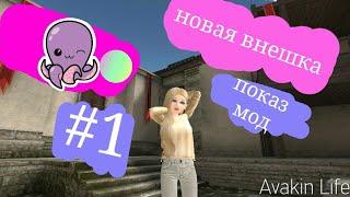 Avakin Life 1 Новая внешкапоказ мод и многое другое.