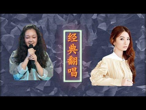 [ 经典翻唱 ] 希林娜依高/田馥甄 《无与伦比的美丽》/浙江卫视官方HD/