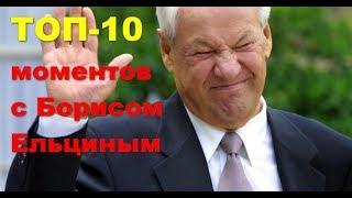ТОП-10 моментов с Борисом Ельциным !