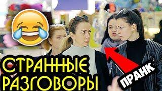 У НЕГО ТАКОЙ СТОЯК / Странные Разговоры Пранк