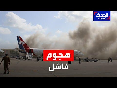 هجوم فاشل يستهدف الحكومة اليمنية في عدن والاتهام للحوثي