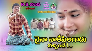 Naina Nakee Pilagadu Nachinde || Ultimate village comedy || True love cinema